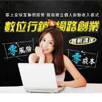 數位行銷 & 網路創業實戰講座(免費報名  名額有限  即將額滿)_圖片(1)