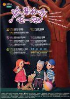 偶偶偶劇團「物品劇場~紙要和你在一起」全省巡迴演出_圖片(1)