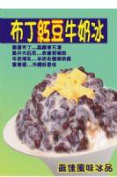 日本寒天凍飲(玉里店)_圖片(2)