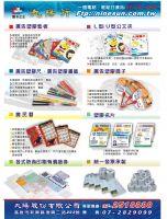 九陽行  專業製卡/各式塑膠證卡,GMP護貝機器,各式尺寸膠膜(可訂做)批發_圖片(2)