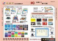 九陽行  專業製卡/各式塑膠證卡,GMP護貝機器,各式尺寸膠膜(可訂做)批發_圖片(3)