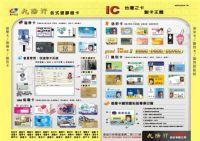 九陽行  專業製卡/各式塑膠證卡,GMP護貝機器,各式尺寸膠膜(可訂做)批發_圖片(4)