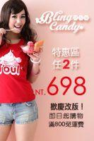 Bling Candy(彩宸風尚) 特惠區任2件 NT.698_圖片(1)