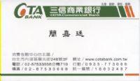 三信商業銀行台北信用貸款部正式行員簡嘉廷0935773066_圖片(1)