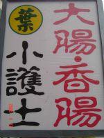 50年老店 東港特產葉家香腸、糯米腸、臘肉送禮 批發 手提禮盒_圖片(3)