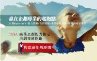 05/07【免費說明會】讓您「贏在企劃專業的起跑點」!!!!_圖片(1)