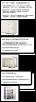 冷凍冷藏空調設備_圖片(1)