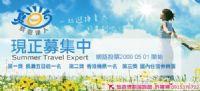 U match強力募集夏季旅遊達人!豪華旅遊行程等您來拿~_圖片(1)