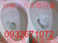 台南通水管,台南通排水,台南通馬桶,阻塞堵塞不通疏通,十方企業行_圖片(1)