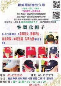 【晉鴻國際】客製化帽子_圖片(1)