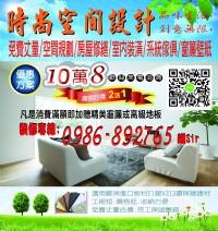 室內裝潢,舊屋翻新,系統家具,泥作防水,水電油漆_圖片(1)