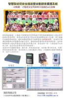 幼兒接送自動廣播系統(來電顯示 MaMaCall 來電定位 掌形機 讀卡機 自動廣播 指紋機)_圖片(1)