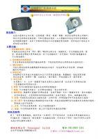 定時語音(音樂)自動廣播系統(來電顯示軟體 來電定位 來電顯示器 客戶管理系統 瓦斯來電 餐飲管理系統 掌形機 CallerID )_圖片(1)