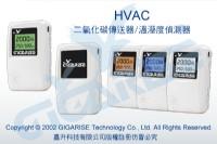 複合式溫溼度傳送器/GR2000 複合式二氧化碳傳送器/二氧化碳偵測器 溫溼度傳送器/二氧化碳傳送器/二氧化碳偵測 LED溫濕度顯示器,LED溫度顯示器,出線型溫溼度警報控制器,出線型溫溼度數位控制器_圖片(1)