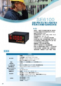 SE6100溫度,濕度,液位,壓力,電壓,電流,熱電偶,各氣體,4組警報控制器,熱電偶,液位,壓力,差壓警報控制,溫溼度警報控制器,RS485溫溼度雙顯示控制器,風力數位電錶,電池數位電錶,室內型CO_圖片(3)