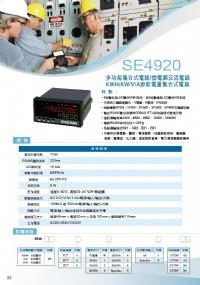 SE4920多功能集合式電錶/微電腦交流電錶,KWH/KW/V/A節能電量集合式電錶,數位瓦時計集合式電錶,表面溫度計隔測式,溫濕度顯示器,傳送器溫度,溫溼度風管傳送器,二氧化碳分離型傳訊器,集合式數_圖片(3)