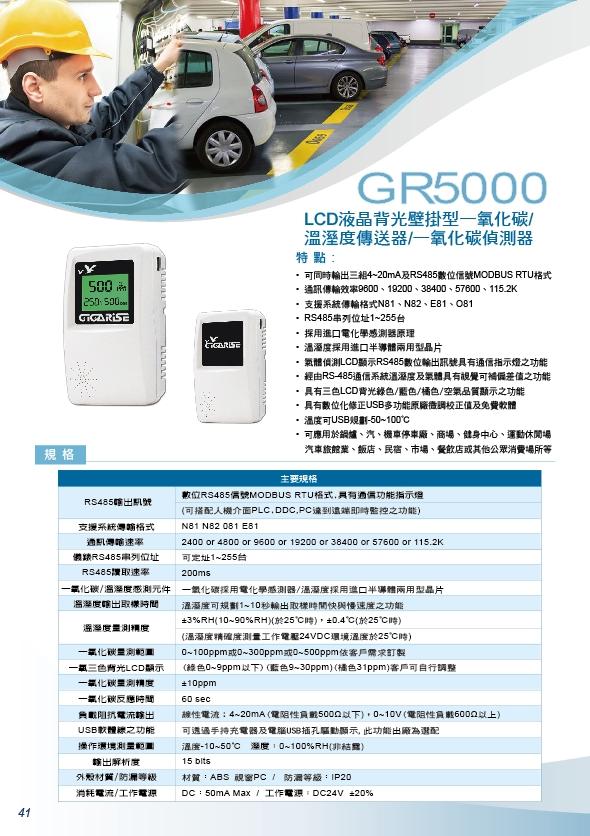 GR5000LCD液晶背光壁掛型一氧化碳,溫溼度傳送器,一氧化碳偵測器,溫溼度警報控制器,溫溼度RS485雙顯示控制器,貼片式表面溫度計,風管壁掛CO一氧化碳氣體,風管型COppm傳送器,溫溼度傳送器 - 20171013192815-894499579.jpg(圖)