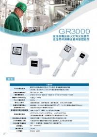 GR3000風管型溫溼度傳送器,管壁掛型溫溼度傳訊器,數位溫溼度感測器,大型溫濕度顯示看板,大型溫度顯示器,數位溫度看板,大字幕溫度看板,數位溫度看板,數位溫濕度看板,數位壓力顯示器,數位差壓計顯示器_圖片(3)