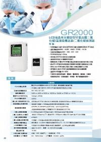 GR2000壁掛型二氧化碳,溫溼度傳送器,二氧化碳偵測器,室內型CO傳送器-壁掛型CO一氧化碳傳送器,風管型溫溼度傳送器,數位PID壓力,液位,熱電偶,溫度警報控制器,風管壁掛型溫溼度偵測傳送器_圖片(3)