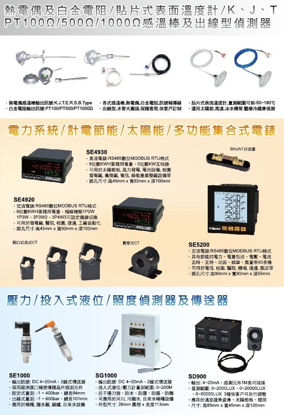 SD900照度傳送器,照度傳訊器,照度偵測器,室內照度計,照度傳感器,照度變送器,黏貼式表面溫度計,量測-50~180℃,電位計隔離轉換器,溫度隔離傳送器,熱電偶傳送器,PT100溫度傳送器 - 20171013203419-898400841.jpg(圖)