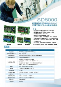SD5000微電腦智能型8迴路DI/DO/AO,可擴充輸出RS485模組監控器,DIO繼電器8迴路表面型溫度計控制器,DO繼電器8迴路電壓分配器,DO繼電器資料擷取卡8迴路差壓控制器,DO繼電器8迴路_圖片(3)