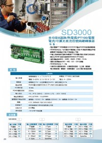 SD3000多功能8迴路,熱電偶,PT100,電壓,電流,可擴充直流信號隔離轉換器,16輸入黏貼片式表面溫度計循環顯示器,16輸入路冰水出水溫度循環顯示器,16輸入冰水回水溫度循環顯示器_圖片(3)
