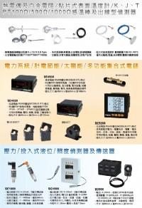 SD1000遠端監控,8組DI,8組DO,8組AI模組,輸入/輸出訊號RS485數位轉換器,傳送器二氧化碳,表面型溫度傳感器,數位溫度顯示器,LED溫度顯示器,二氧化碳分離型傳訊器,集合式數位電錶_圖片(3)