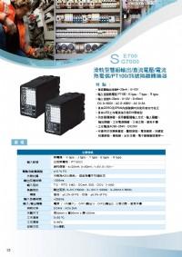SE700滑軌型雙組輸出/直流電壓/電流,熱電偶溫度轉換器,直流雙組輸出熱電偶溫度轉換器,可規劃測温電阻溫度轉換器,PT100歐姆溫度傳訊器,類比兩線式傳訊器,微電_圖片(3)