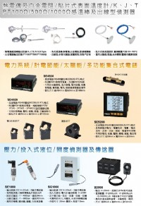 SD200數位RS485微電腦傳送器,數位熱電偶溫度轉換器,直流雙組輸出熱電偶溫度轉換器,可規劃測温電阻溫度轉換器,PT100歐姆溫度傳訊器,類比兩線式傳訊器,微電腦4~20ma傳送器,類比PT100_圖片(4)