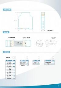 SD100類比信號隔離傳送器,類比數位隔離傳送器,4~20ma信號分配器,4~20ma分配器,類比信號隔離轉換器,數位信號隔離轉換器,PT100歐姆微電腦傳送器,數位溫度傳送器,微電腦PT100傳送器_圖片(2)