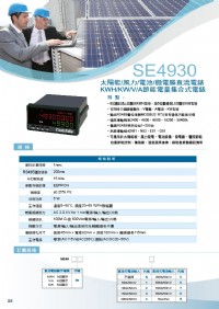 太陽能SE4930/風力/電池/微電腦直流電錶/KWH/KW/V/A節能電量集合式電錶/多功能集合式電錶,集合式電錶,直流太陽能電錶-風力系統KWH-KW-V-A電錶,貼覆式表面溫度計_圖片(3)