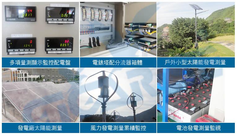 太陽能SE4930/風力/電池/微電腦直流電錶/KWH/KW/V/A節能電量集合式電錶/多功能集合式電錶,集合式電錶,直流太陽能電錶-風力系統KWH-KW-V-A電錶,貼覆式表面溫度計 - 20191208105925-774322979.jpg(圖)