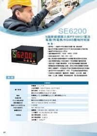 SE6200-輸入5組溫度顯示器/測馬達溫度控制器/溫度RTD電容器偵測器/黏貼式匯流排温度監測/電力變壓器異常温度控制/表面BTU溫度控制/太陽能溫度檢知器_圖片(3)