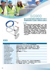 SG900-貼片式表面温度計/船舶冰熱水管/大型馬達/電容器/發電機/匯流排/太陽能/機房溫度/表面温度金屬/温度玻璃/高低壓保險絲/水管流量BTU表面溫度控制_圖片(3)