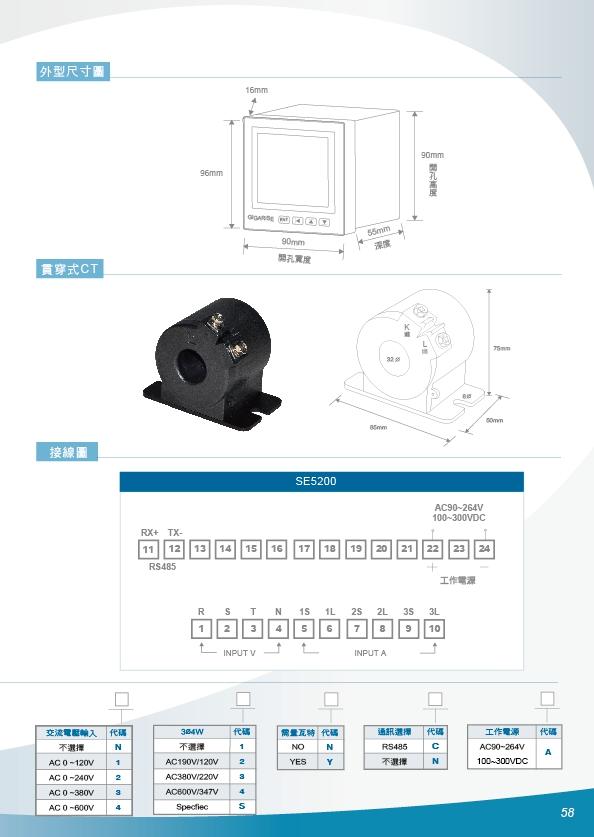 SE5200-電力改善集合式電表/集合式LCD背光電表/電壓表/電流表/瓦時計/瓦特表/功率因數表/需量表/電力監测KWH/KW/V/A/Hz/PF/WD/電力盤RS485測量顯示器 - 20200311155417-913399185.jpg(圖)
