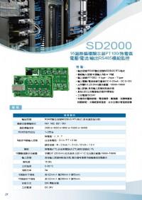 SD2000-黏貼型8或16輸入表面溫度計/電容器/電力變壓器/冰水管/大型馬達/電力匯流排/電流/電壓/熱電偶/溫度/溼度/壓力/差壓/RS485温度模組遠端監測_圖片(3)