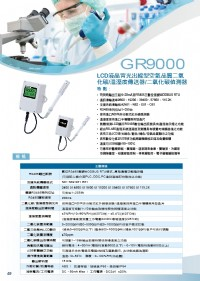 GR9000-空調箱三合一/二氧溫溼度傳送器/分離型二氧化碳顯示器/ RS485二氧化碳警報控制/出風口二氧化碳感測器/CO2氣體偵測器/CO2氣體RS485感測器/出線式溫溼度檢知器/空調箱溫溼度_圖片(3)