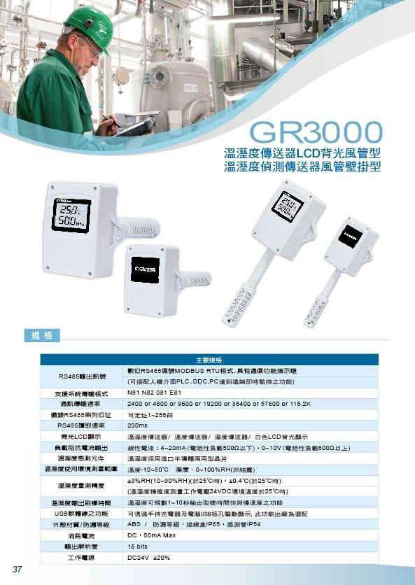 GR3000-溫溼度感知器/溫溼度LCD背光顯示器/溫溼度傳送器/RS485溫溼度感測器/溫溼度傳訊器/風管溫溼度顯示器/風管溫溼度  控制器/出風口溫溼度監控/風管溫溼度傳送器/空氣溫溼度傳訊器/風 - 20200319153635-605125148.jpg(圖)
