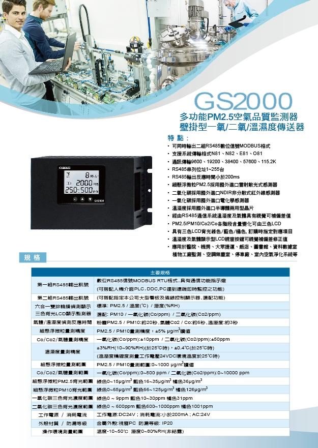 PM2.5空氣品質顯示器/六合一室內空氣品質監測器/室內空氣品質監測器/粉塵偵測器/ PM2.5粉塵偵測器/壁掛式細懸浮微粒(PM2.5)空氣品質偵測器/壁掛式細懸浮微粒PM2.5空氣品質 - 20200327145208-292129117.jpg(圖)