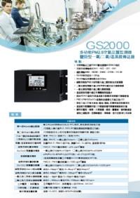 GS2000壁掛式細懸浮微粒PM2.5/PM10/Co/Co2空氣品質/細懸浮微粒PM2.5大型顯示器/壁掛式PM2.5空氣品質RS485顯示器/空氣品質PM2.5大型顯示器/PM2.5大_圖片(3)