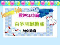 歡樂年中慶~百多利與你同慶_圖片(1)