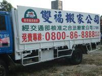 雙福精緻搬家公司_圖片(3)
