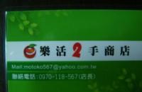 樂活二手商店,台北二手家具,收購二手家具,2手家具,二手辦公家具,桃園二手家具_圖片(1)