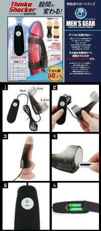 【猛男增粗加強震動套環】情趣用品界的第一把交椅-情趣用品心得分享_圖片(2)