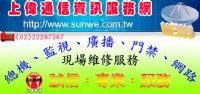 上偉科技企業服務網_圖片(2)