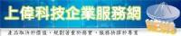 上偉科技企業服務網_圖片(4)