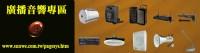 廣播音響專區-上偉科技600_圖片(1)